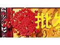 义乌小商品市场中国结批发展示厅 (648播放)