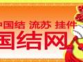 中国结礼品定制的要点