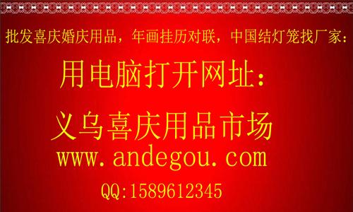 20180703111338-喜庆-300